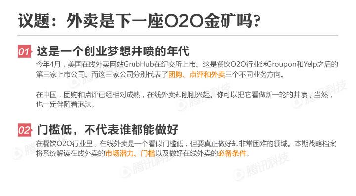 餐饮业辞职申��.i_做好餐饮业o2o的五条法则