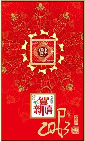 吉祥 贺年专用邮票10月9日发行 盘点历年贺年票图片