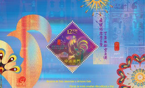 2016年邮票图稿_2017年澳门邮票发行计划和鸡年邮票图稿公布